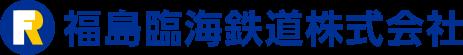 福島臨海鉄道