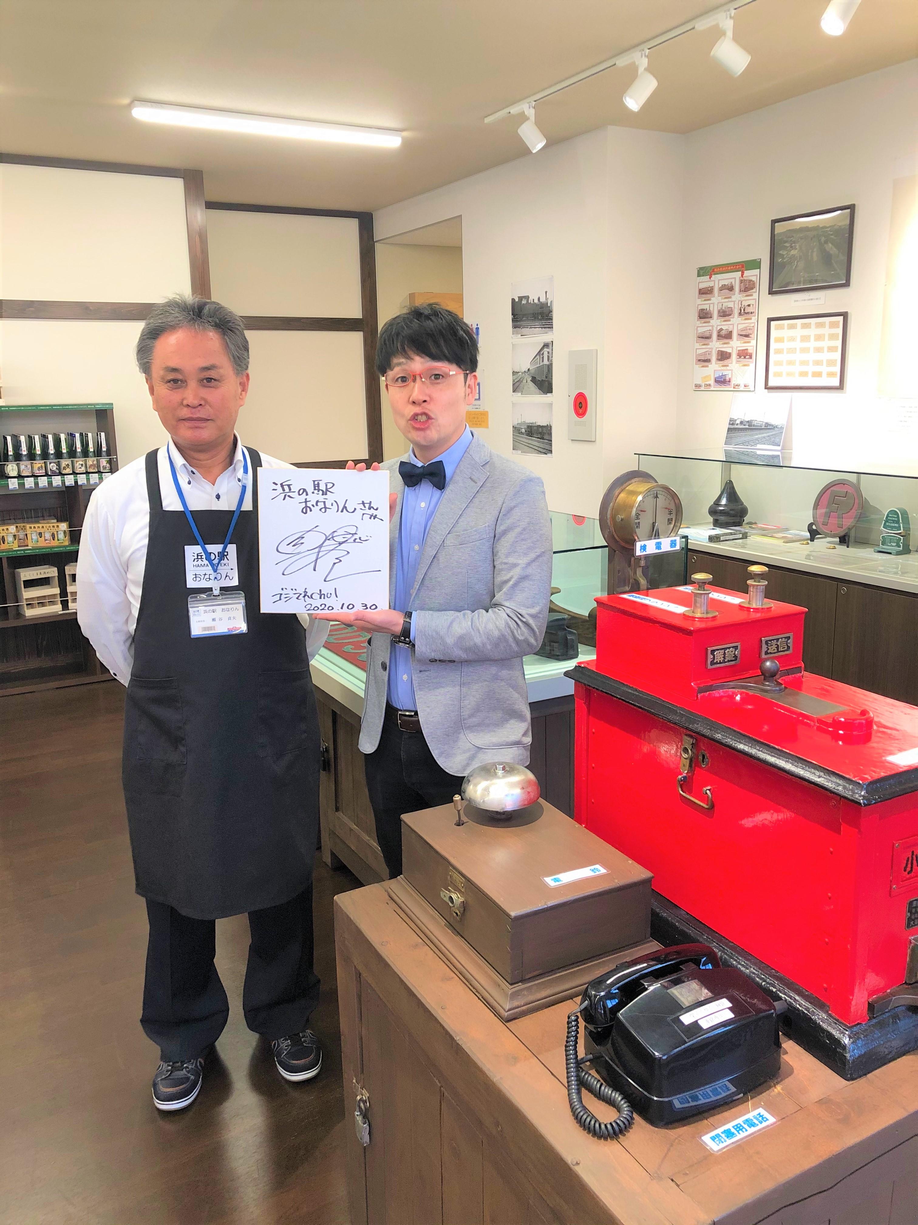 10/30 ゴジてれChu!